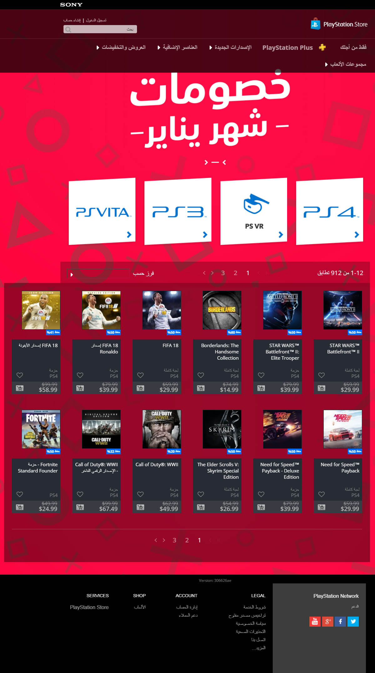 'PlayStation Europe' Releases Ad Entirely In Arabic